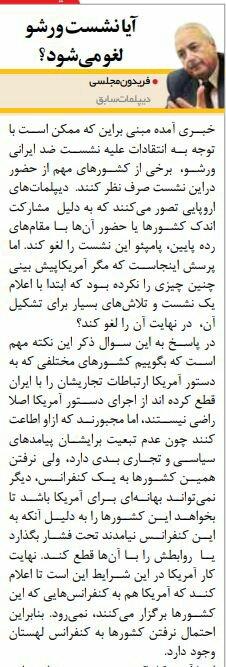 بين الصفحات الإيرانية: وارسو تعبث مع طهران ومقررات (فاتف) ستعبّد الطريق أمام اقتصاد إيران 1
