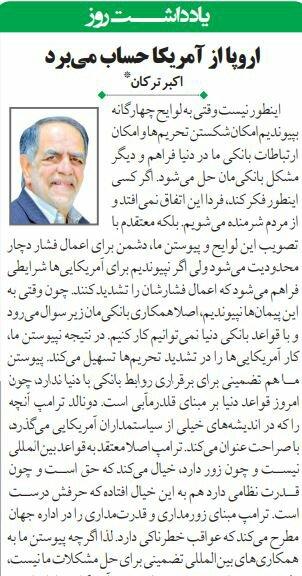 بين الصفحات الإيرانية: وارسو تعبث مع طهران ومقررات (فاتف) ستعبّد الطريق أمام اقتصاد إيران 3