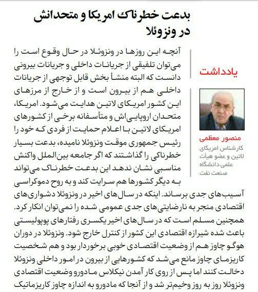 بين الصفحات الإيرانية: استنكار للتدخل الأميركي في فنزويلا ودعوات للمبادرة دوليًا في هذا الشأن 1