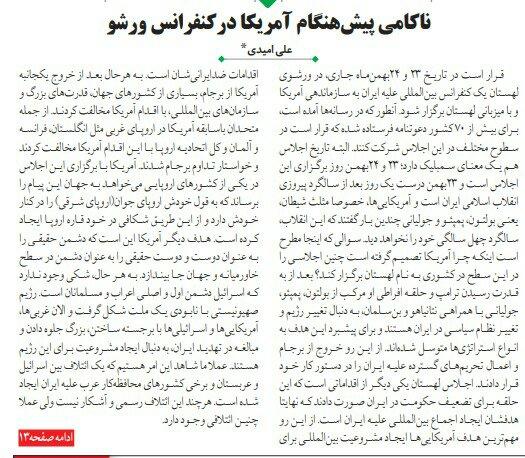 بين الصفحات الإيرانية: استنكار للتدخل الأميركي في فنزويلا ودعوات للمبادرة دوليًا في هذا الشأن 2