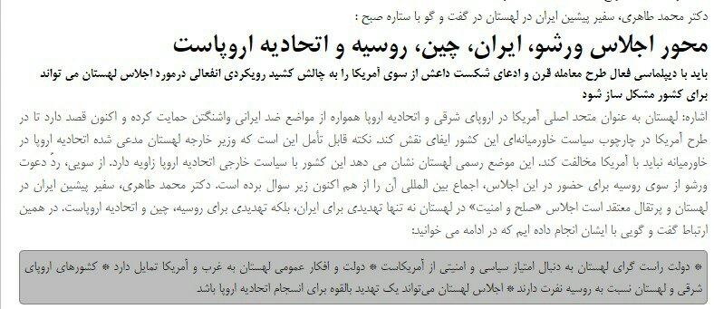 بين الصفحات الإيرانية: استنكار للتدخل الأميركي في فنزويلا ودعوات للمبادرة دوليًا في هذا الشأن 3