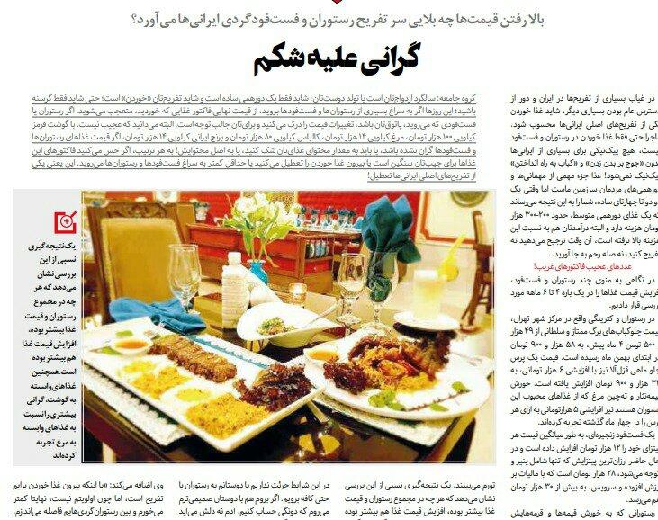 شبابيك إيرانية/ شباك السبت: تقدم ملحوظ في السياحة داخل إيران والغلاء يزعج روّاد المطاعم 1