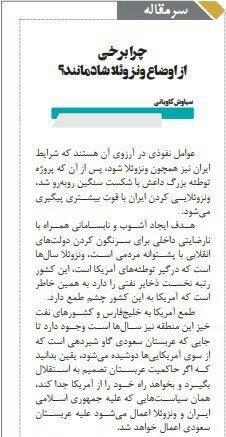 بين الصفحات الإيرانية: عزلة إيران سبب مقاطعة دافوس ورئيسي الأوفر حظا في رئاسة القضاء 2