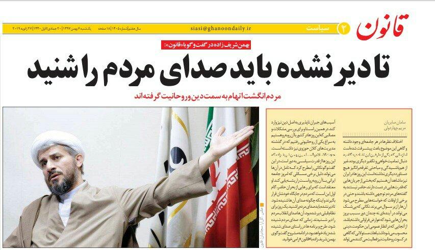 بين الصفحات الإيرانية: عزلة إيران سبب مقاطعة دافوس ورئيسي الأوفر حظا في رئاسة القضاء 4