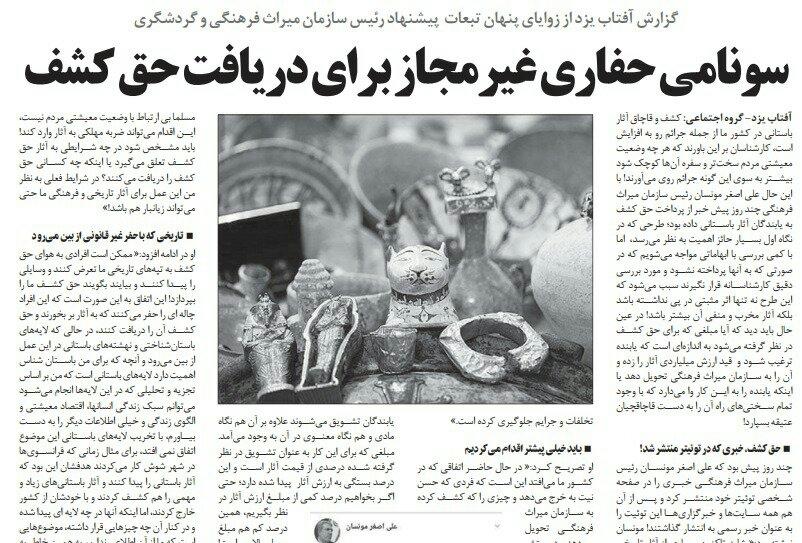 شبابيك إيرانية/ شباك الأحد: الخصخصة تحت المجهر وفنان إيراني يتغزل بمحمد بن راشد 3