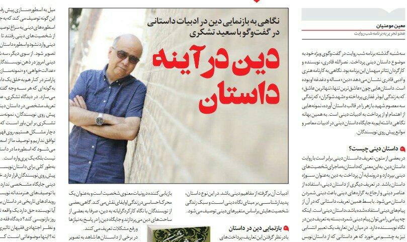 شبابيك إيرانية/ شباك الأحد: الخصخصة تحت المجهر وفنان إيراني يتغزل بمحمد بن راشد 5