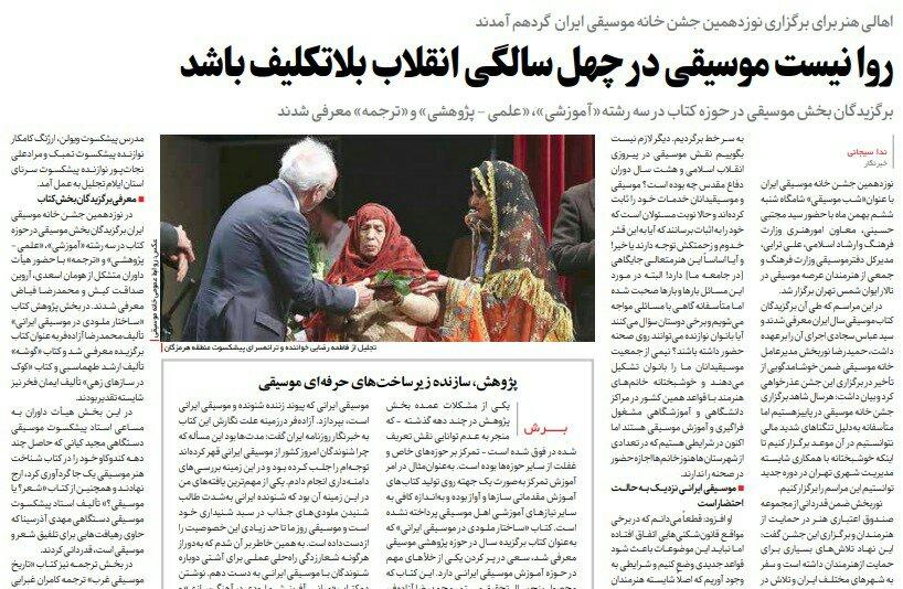 شبابيك إيرانية / شباك الإثنين: عودة أغاني شجريان إلى التلفزيون الرسميّ وحفلات الطلاق ظاهرةٌ تنمو وتثير الانتباه 3
