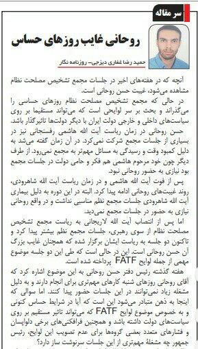 بين الصفحات الإيرانية: دعواتٌ إلى خططٍ بديلةٍ تجاه تطورات فنزويلا والحوار الوطني ضرورةٌ ملحّةٌ 4
