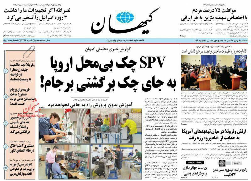 مانشيت طهران: الآلية الأوروبية الخاصة شيك بلا رصيد وظريف لا ينظر باتجاه الغرب 2