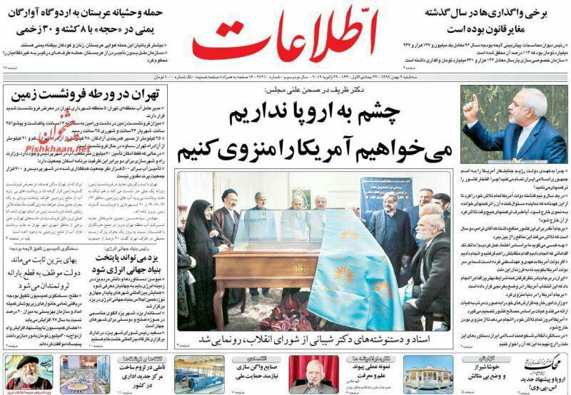 مانشيت طهران: الآلية الأوروبية الخاصة شيك بلا رصيد وظريف لا ينظر باتجاه الغرب 3