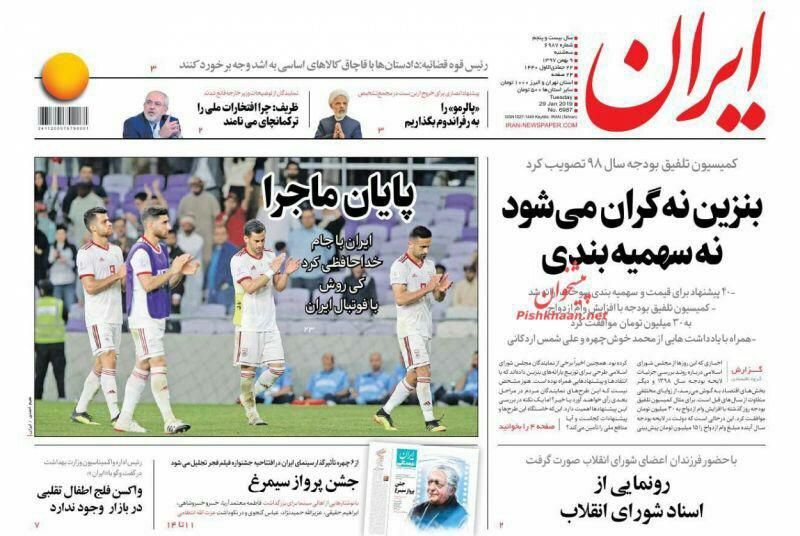 مانشيت طهران: الآلية الأوروبية الخاصة شيك بلا رصيد وظريف لا ينظر باتجاه الغرب 5