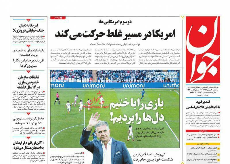 مانشيت طهران: الآلية الأوروبية الخاصة شيك بلا رصيد وظريف لا ينظر باتجاه الغرب 4