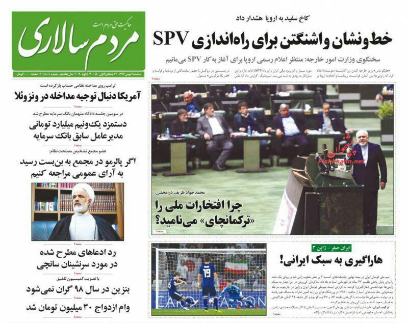 مانشيت طهران: الآلية الأوروبية الخاصة شيك بلا رصيد وظريف لا ينظر باتجاه الغرب 1