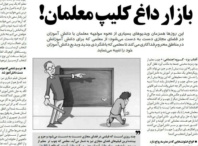 شبابيك إيرانية / شباك الثلاثاء: عودة مؤقتة لمياه أصفهان وتحول الصفوف المدرسية لمنصات استعراض 3