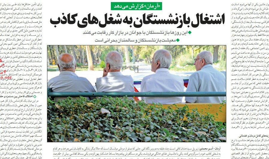 شبابيك إيرانية / شباك الثلاثاء: عودة مؤقتة لمياه أصفهان وتحول الصفوف المدرسية لمنصات استعراض 1