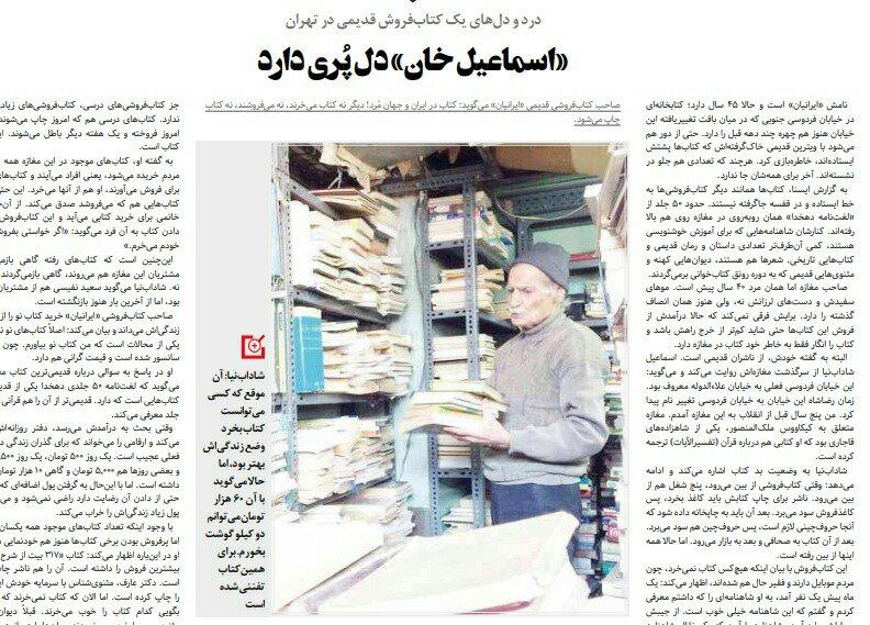 شبابيك إيرانية / شباك الثلاثاء: عودة مؤقتة لمياه أصفهان وتحول الصفوف المدرسية لمنصات استعراض 4