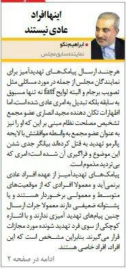 بين الصفحات الإيرانية: أهدافٌ اقتصاديةٌ لزيارة جهانغيري إلى دمشق وثلاثيٌّ أميركي إسرائيلي عربي لإخراجها من محور المقاومة 3