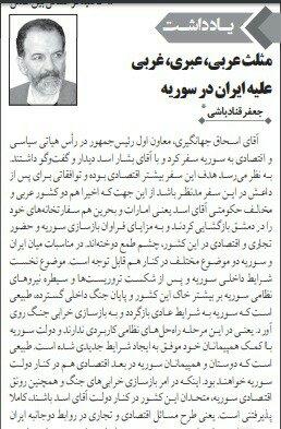 بين الصفحات الإيرانية: أهدافٌ اقتصاديةٌ لزيارة جهانغيري إلى دمشق وثلاثيٌّ أميركي إسرائيلي عربي لإخراجها من محور المقاومة 2