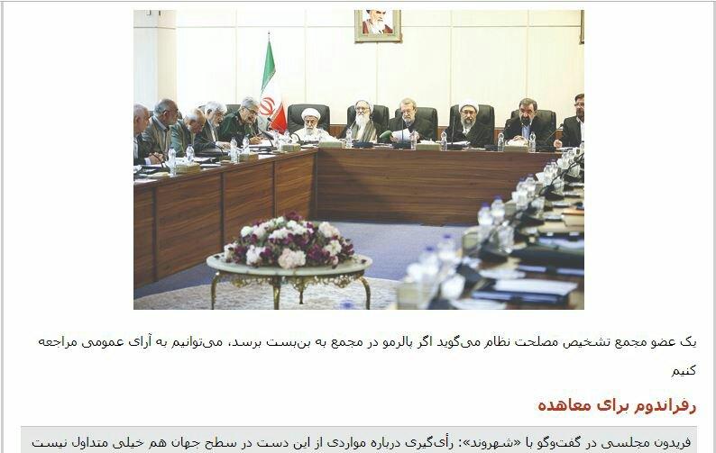 بين الصفحات الإيرانية: أهدافٌ اقتصاديةٌ لزيارة جهانغيري إلى دمشق وثلاثيٌّ أميركي إسرائيلي عربي لإخراجها من محور المقاومة 4