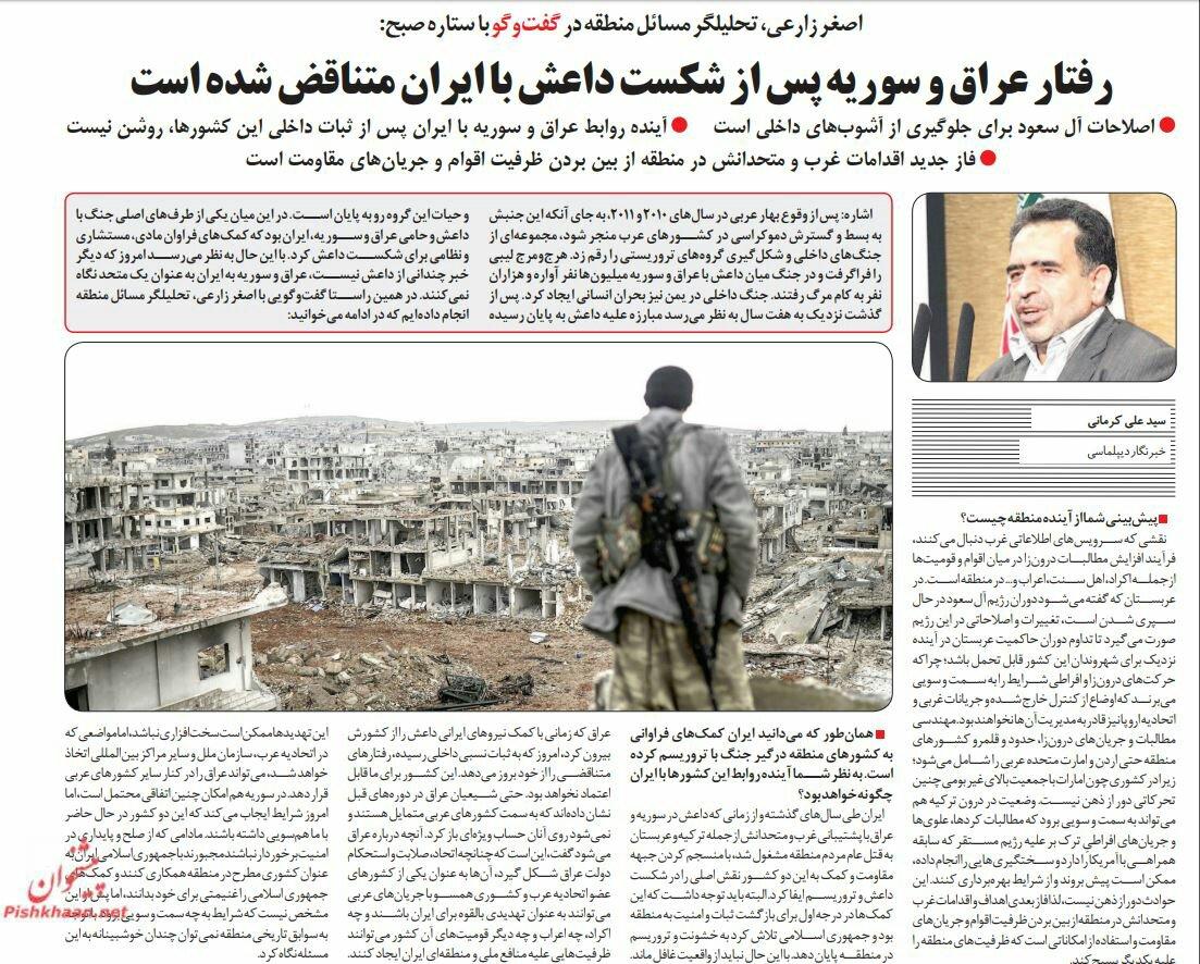 بين الصفحات الإيرانية: أهدافٌ اقتصاديةٌ لزيارة جهانغيري إلى دمشق وثلاثيٌّ أميركي إسرائيلي عربي لإخراجها من محور المقاومة 1