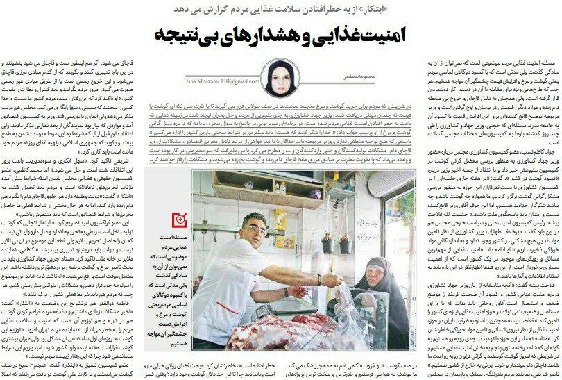 شبابيك إيرانية/ شباك الأربعاء: نقص مواد غذائية واعتراض على غناء نسائي منفرد 1
