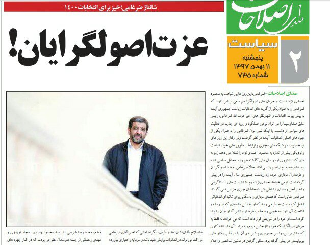 بين الصفحات الإيرانية: تعويل أميركي على إنهاء الاتفاق النووي وشبيه أحمدي نجاد يستعد للانتخابات 4