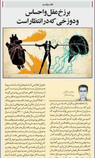 بين الصفحات الإيرانية: تعويل أميركي على إنهاء الاتفاق النووي وشبيه أحمدي نجاد يستعد للانتخابات 3