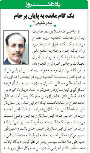 بين الصفحات الإيرانية: تعويل أميركي على إنهاء الاتفاق النووي وشبيه أحمدي نجاد يستعد للانتخابات 1