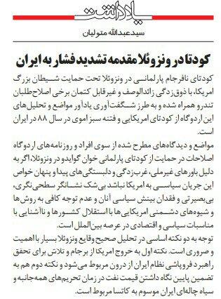 بين الصفحات الإيرانية: تعويل أميركي على إنهاء الاتفاق النووي وشبيه أحمدي نجاد يستعد للانتخابات 2