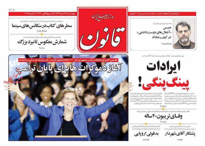 مانشيت طهران: تخوف من الانتخابات الرئاسية القادمة 4