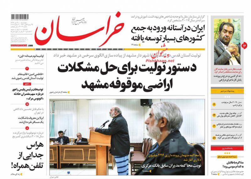 مانشيت طهران: تخوف من الانتخابات الرئاسية القادمة 6