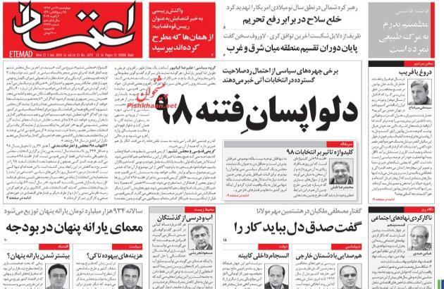 مانشيت طهران: تخوف من الانتخابات الرئاسية القادمة 3