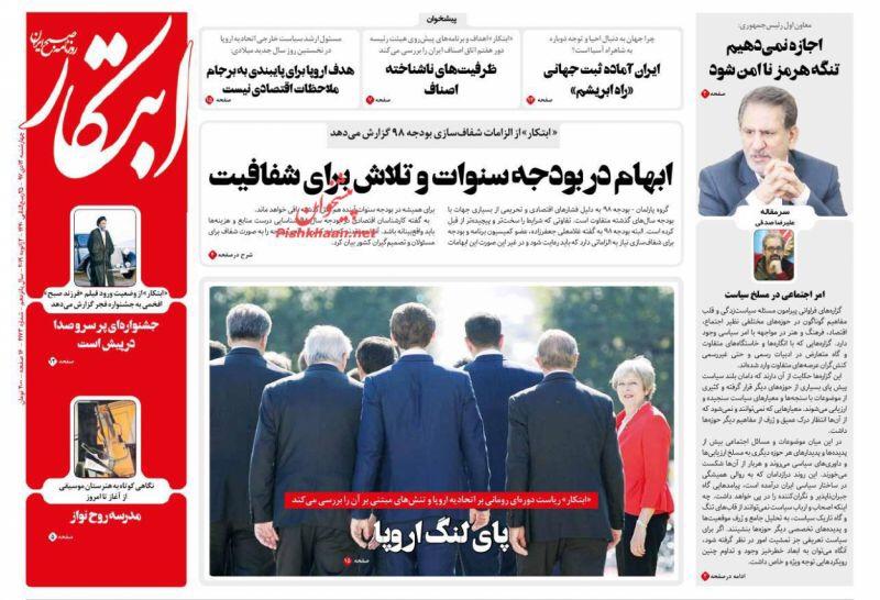 مانشيت طهران: تخوف من الانتخابات الرئاسية القادمة 5