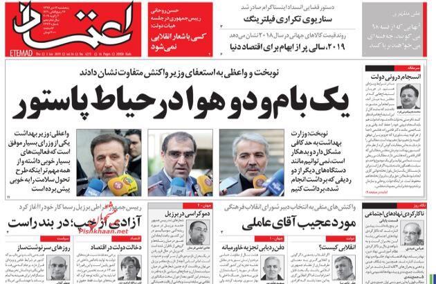 مانشيت طهران: غموض مستمر حول استقالة وزير الصحة وانستغرام أمام خطر الحجب 7