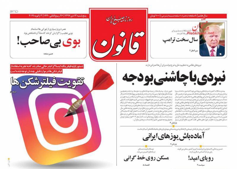 مانشيت طهران: غموض مستمر حول استقالة وزير الصحة وانستغرام أمام خطر الحجب 6