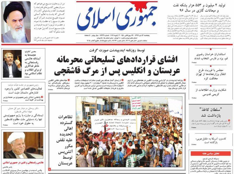 مانشيت طهران: غموض مستمر حول استقالة وزير الصحة وانستغرام أمام خطر الحجب 5