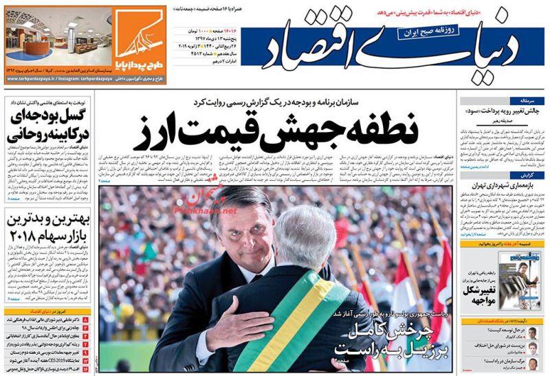 مانشيت طهران: غموض مستمر حول استقالة وزير الصحة وانستغرام أمام خطر الحجب 4