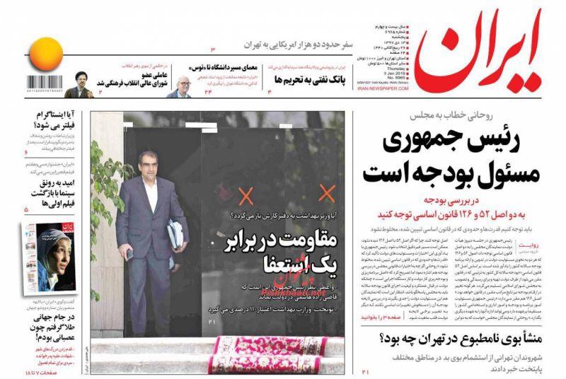 مانشيت طهران: غموض مستمر حول استقالة وزير الصحة وانستغرام أمام خطر الحجب 3
