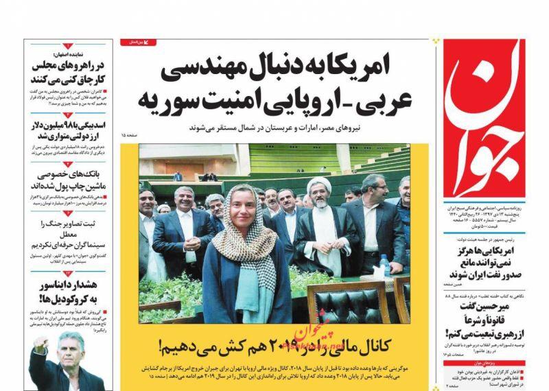مانشيت طهران: غموض مستمر حول استقالة وزير الصحة وانستغرام أمام خطر الحجب 2