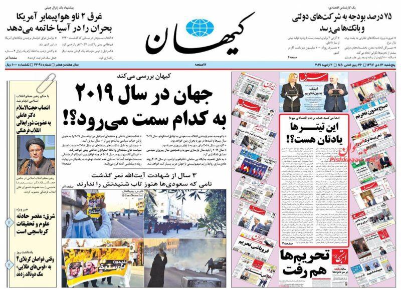مانشيت طهران: غموض مستمر حول استقالة وزير الصحة وانستغرام أمام خطر الحجب 1
