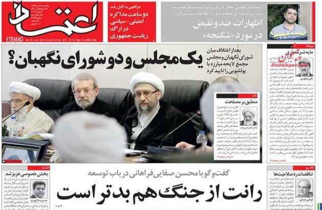 مانشيت طهران: انقسام بين مجمع التشخيص وصيانة الدستور حول مكافحة غسيل الأموال، وقمر صناعي إيراني جديد إلى الفضاء 2