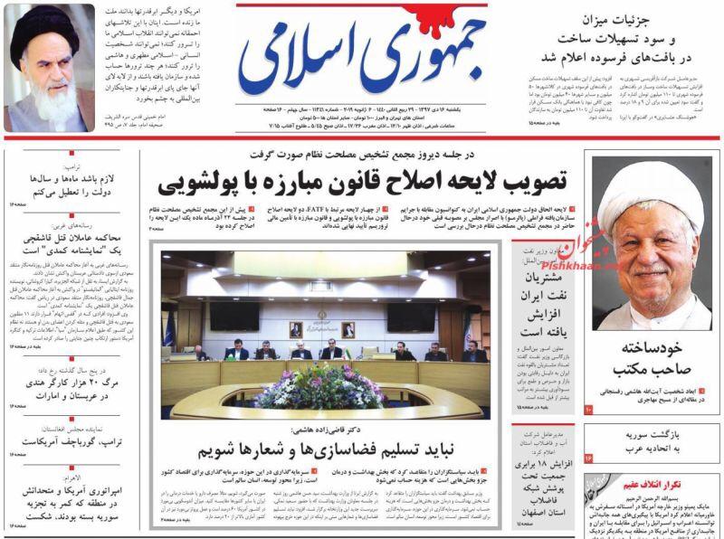 مانشيت طهران: انقسام بين مجمع التشخيص وصيانة الدستور حول مكافحة غسيل الأموال، وقمر صناعي إيراني جديد إلى الفضاء 4