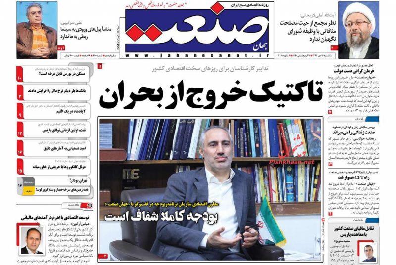 مانشيت طهران: انقسام بين مجمع التشخيص وصيانة الدستور حول مكافحة غسيل الأموال، وقمر صناعي إيراني جديد إلى الفضاء 5
