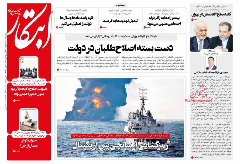 مانشيت طهران: انقسام بين مجمع التشخيص وصيانة الدستور حول مكافحة غسيل الأموال، وقمر صناعي إيراني جديد إلى الفضاء 1
