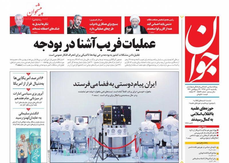 مانشيت طهران: انقسام بين مجمع التشخيص وصيانة الدستور حول مكافحة غسيل الأموال، وقمر صناعي إيراني جديد إلى الفضاء 3