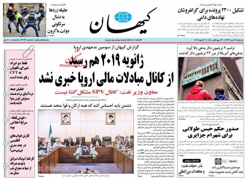 مانشيت طهران: انقسام بين مجمع التشخيص وصيانة الدستور حول مكافحة غسيل الأموال، وقمر صناعي إيراني جديد إلى الفضاء 6