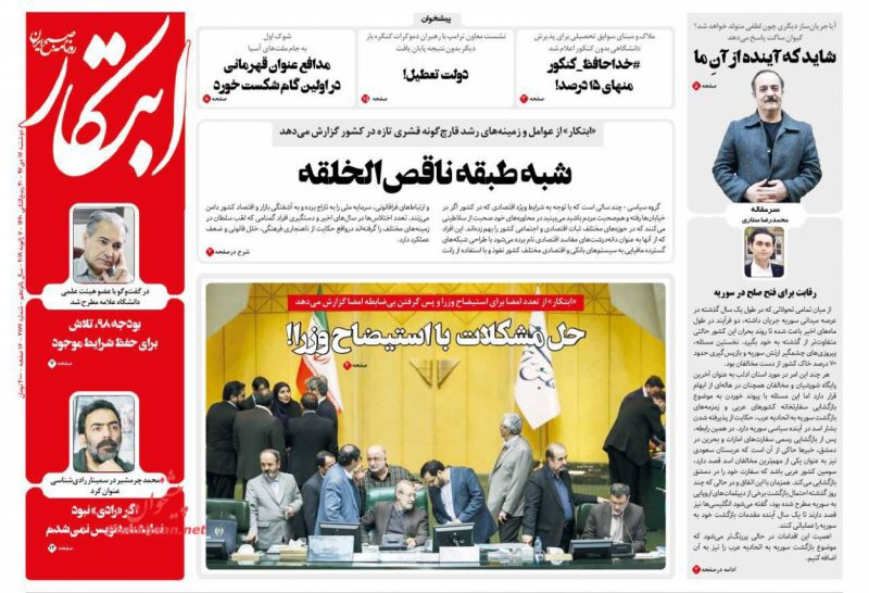 مانشيت طهران: عملة إيران بلا أصفار ومرحلة جديدة في ملف انهيار العملة 5