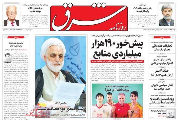 مانشيت طهران: عملة إيران بلا أصفار ومرحلة جديدة في ملف انهيار العملة 3
