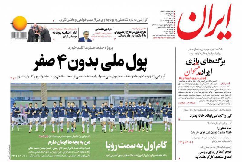 مانشيت طهران: عملة إيران بلا أصفار ومرحلة جديدة في ملف انهيار العملة 4