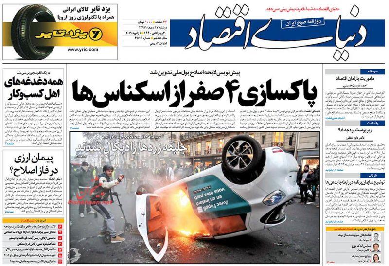 مانشيت طهران: عملة إيران بلا أصفار ومرحلة جديدة في ملف انهيار العملة 6